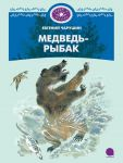 Книга Медведь-рыбак