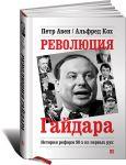 Книга Революция Гайдара. История реформ 90-х из первых рук