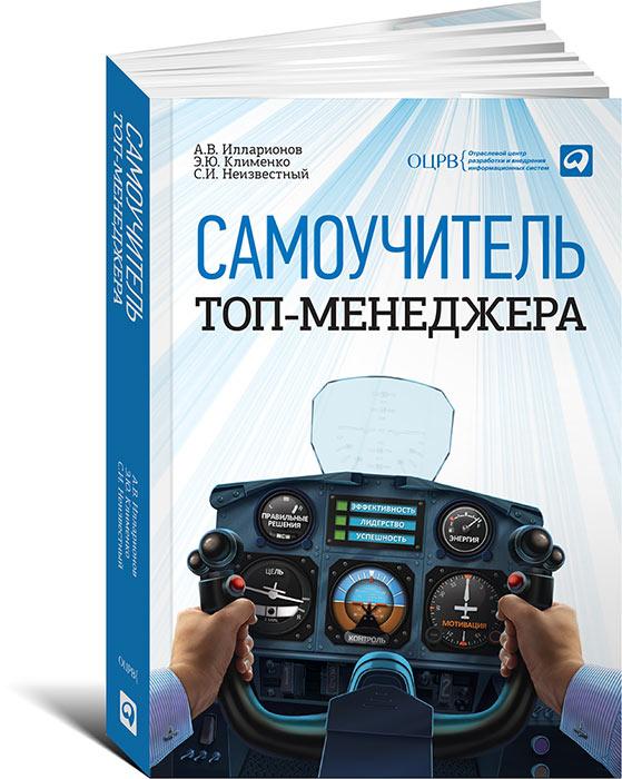 Самоучитель топ-менеджера, Эдуард Клименко, 978-5-9614-2258-0  - купить со скидкой