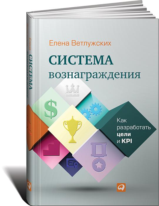 Купить Система вознаграждения. Как разработать цели и KPI, Елена Ветлужских, 978-5-9614-4385-1, 978-5-9614-4834-4, 978-5-9614-5059-0