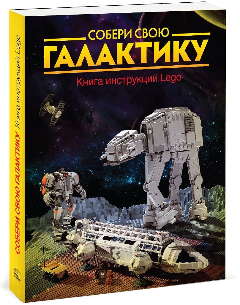 Собери свою галактику. Книга инструкций LEGO, Иоахим Кланг, 978-5-00057-095-1  - купить со скидкой