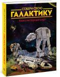 Книга Собери свою галактику. Книга инструкций LEGO