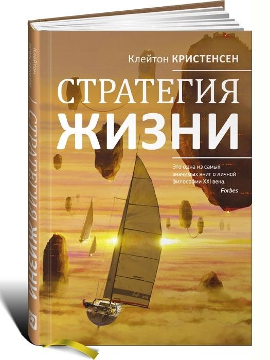 Купить Стратегия жизни, Клейтон Кристенсен, 978-5-9614-2239-9, 978-5-9614-4760-6