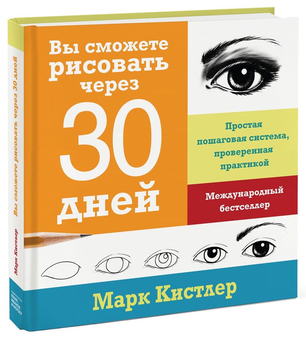 Купить Вы сможете рисовать через 30 дней, Марк Кистлер, 978-5-00057-150-7, 978-5-00057-481-2, 978-5-00057-904-6, 978-5-00117-136-2