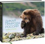 Книга Дикая природа России