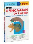 Книга Игры с числами от 1 до 150. Рабочая тетрадь Kumon