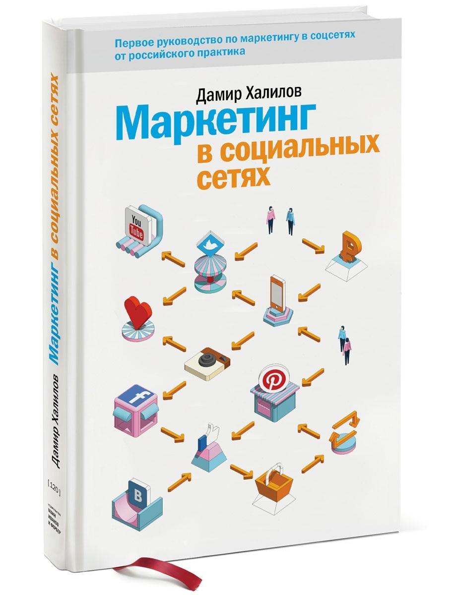 Купить Маркетинг в социальных сетях, Дамир Халилов, 978-5-00057-824-7, 978-5-91657-759-4, 978-5-91657-869-0, 978-5-00100-603-9, 978-5-00117-435-6