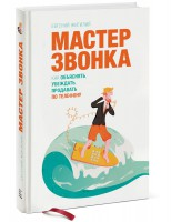 Книга Мастер звонка. Как объяснять, убеждать, продавать по телефону