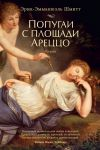 Книга Попугаи с площади Ареццо