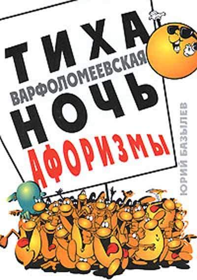 Купить Тиха Варфоломеевская ночь, Юрий Базылев, 978-5-17-046975-8