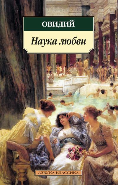 Купить Наука любви, Овидий, 978-5-389-08848-1