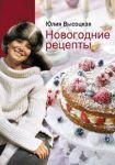 Книга Новогодние рецепты