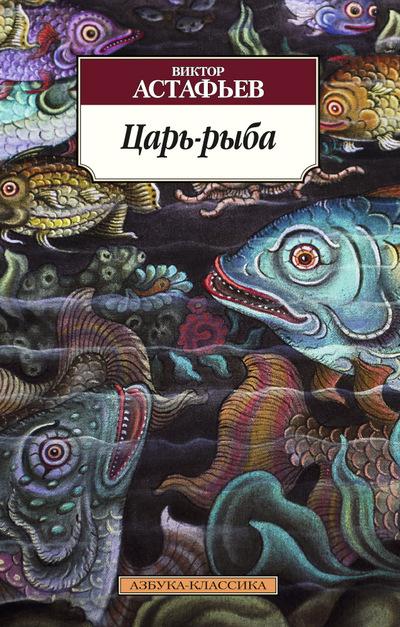 Купить Царь-рыба, Виктор Астафьев, 978-5-389-09056-9