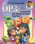 Книга ОРЗ: руководство для здравомыслящих родителей