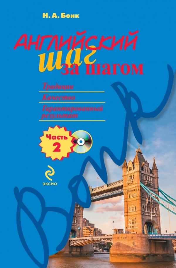 Купить Английский шаг за шагом. Часть 2 +СD, Наталья Бонк, 978-5-699-73122-0