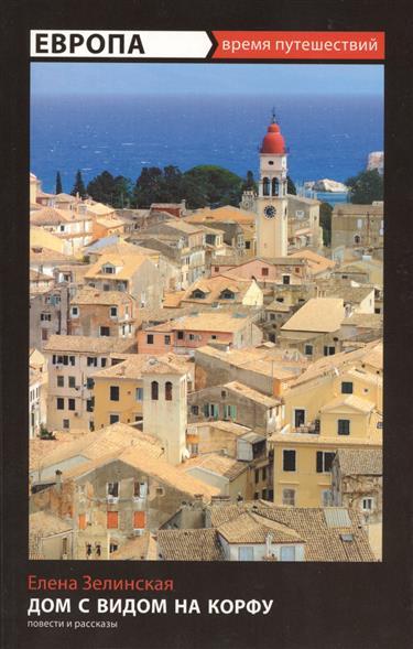 Купить Дом с видом на Корфу, 978-5-367-02930-7