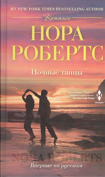 Купить Ночные танцы, Нора Робертс, 978-5-227-05231-5