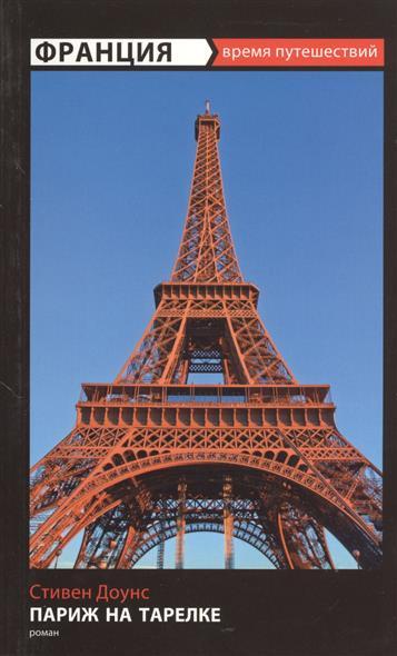 Купить Париж на тарелке, 978-5-367-02828-7