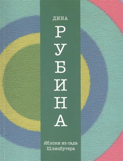Купить Яблоки из сада Шлицбутера, Дина Рубина, 978-5-699-72945-6