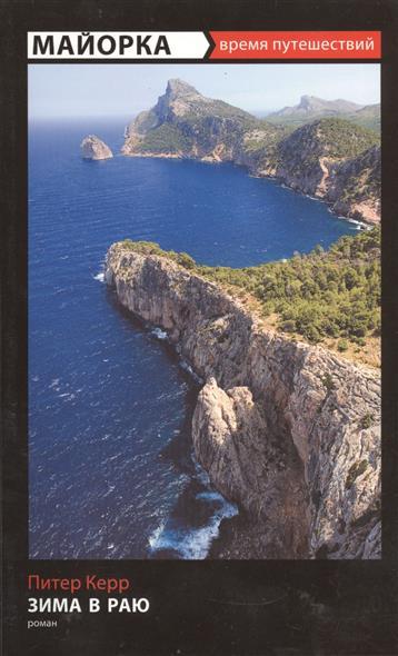 Купить Зима в раю, 978-5-367-02928-4