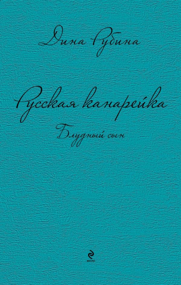 Купить Русская канарейка. Блудный сын, Дина Рубина, 978-5-699-76883-7