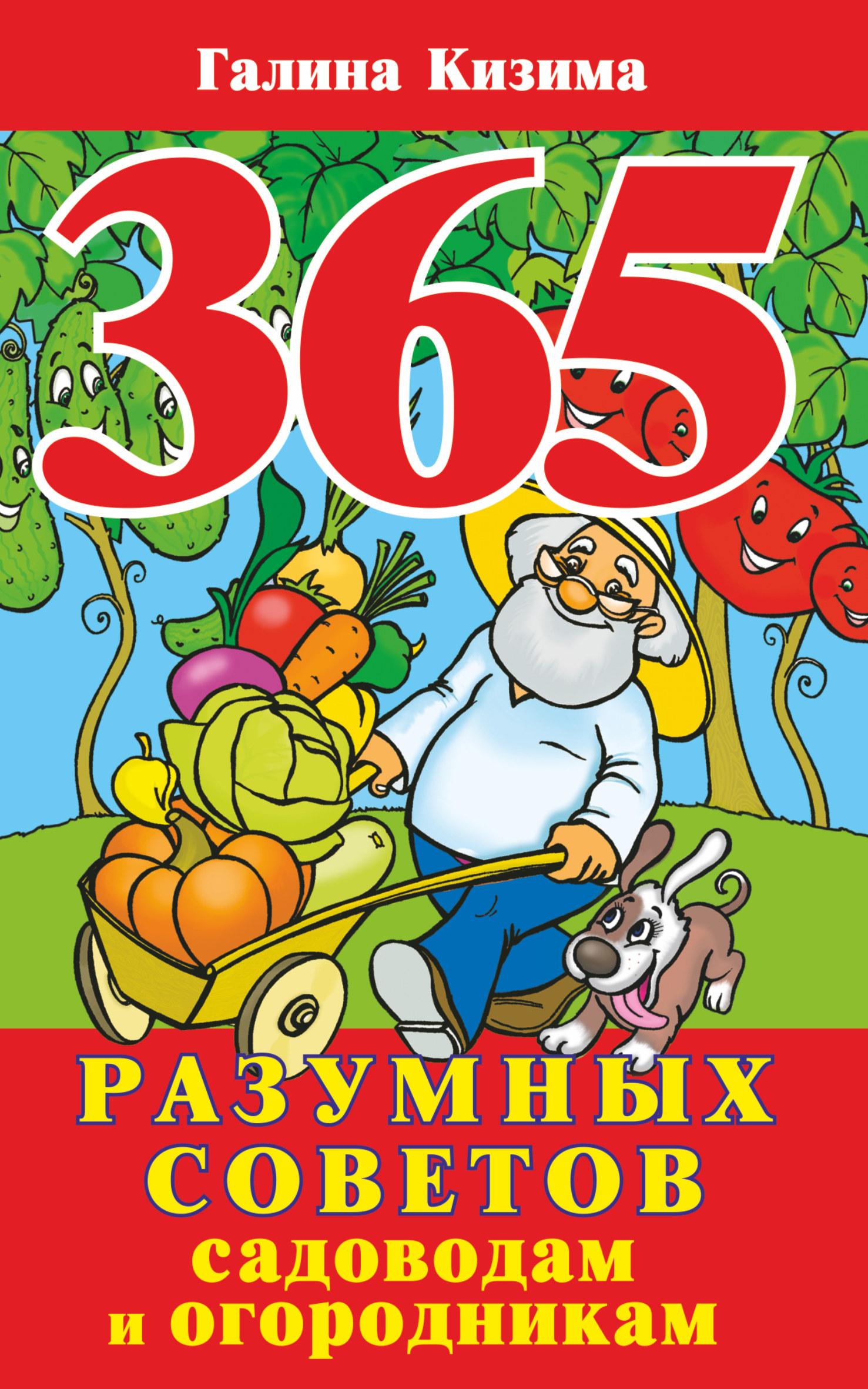 Купить 365 разумных советов садоводам и огородникам, 978-5-17-049916-8