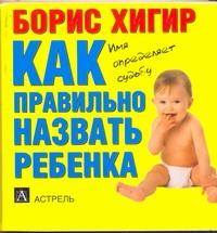 Купить Как правильно назвать ребенка, 978-5-17-045480-8