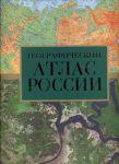Книга Атлас России географический