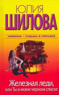 Купить Железная леди, или Ты в моем черном списке, Юлия Шилова, 978-5-17-064235-9
