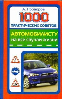 Купить 1000 практических советов автомобилисту на все случаи жизни, 978-5-17-064248-9