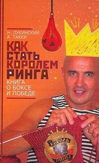 Купить Как стать Королем ринга. Книга о боксе и победе, 978-5-17-064378-3