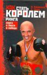Книга Как стать Королем ринга. Книга о боксе и победе