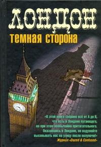 Купить Лондон. Темная сторона, 978-5-17-067516-6
