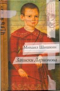 Читать онлайн Записки Ларионова