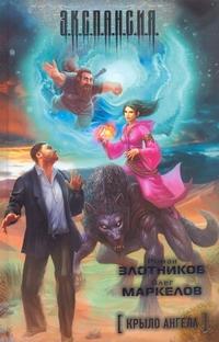 Купить Крыло ангела, Роман Злотников, 978-5-17-071094-2