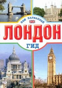 Лондон, 978-5-17-072896-1  - купить со скидкой