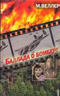 Купить Баллада о бомбере, Михаил Веллер, 978-5-17-073754-3