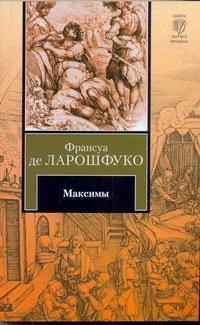 Купить Максимы, 978-5-17-073538-9