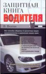 Книга Защитная книга водителя