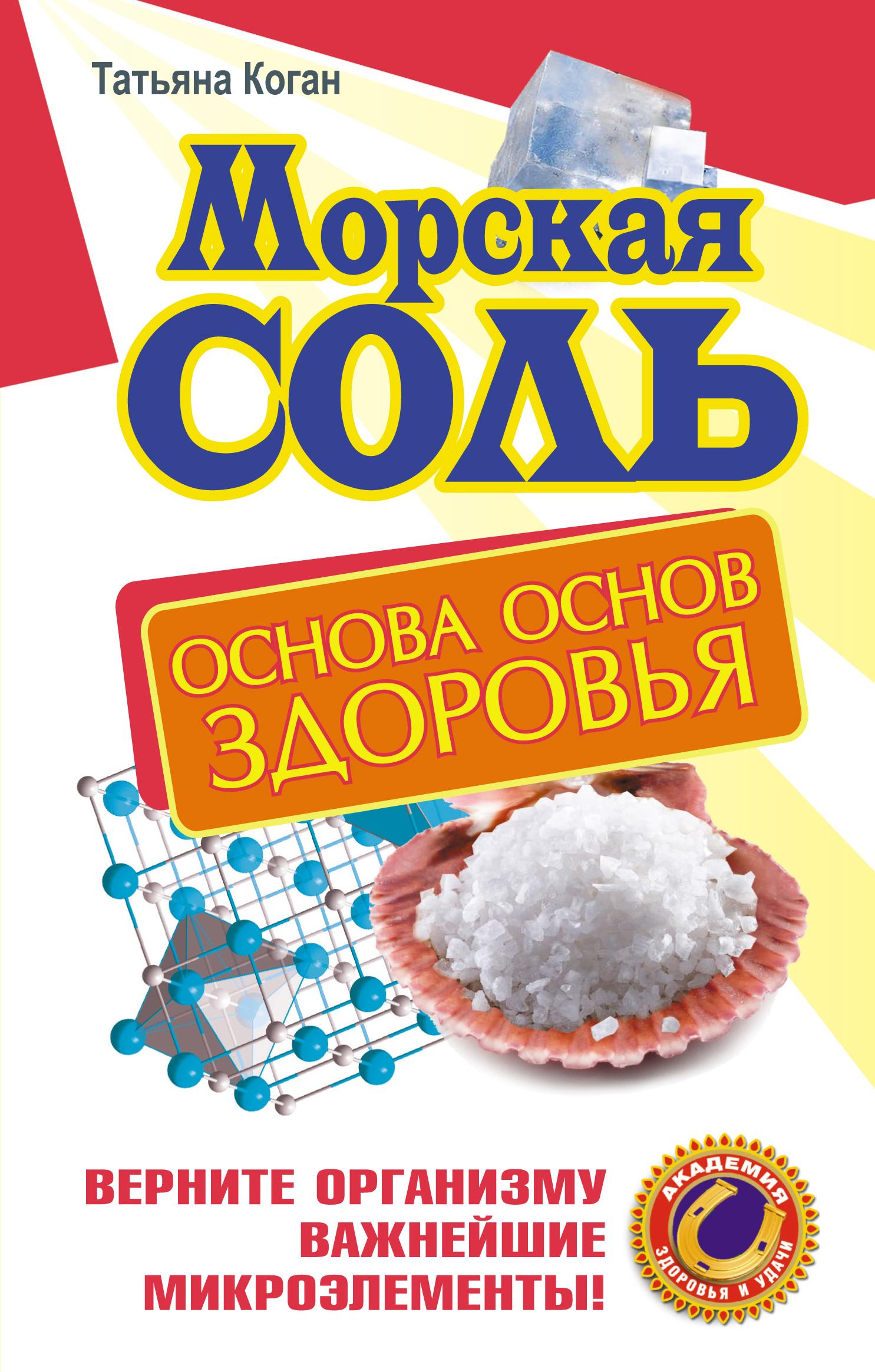 Купить Морская соль. Основа основ здоровья. Верните организму важнейшие микроэлементы, 978-5-17-077507-1