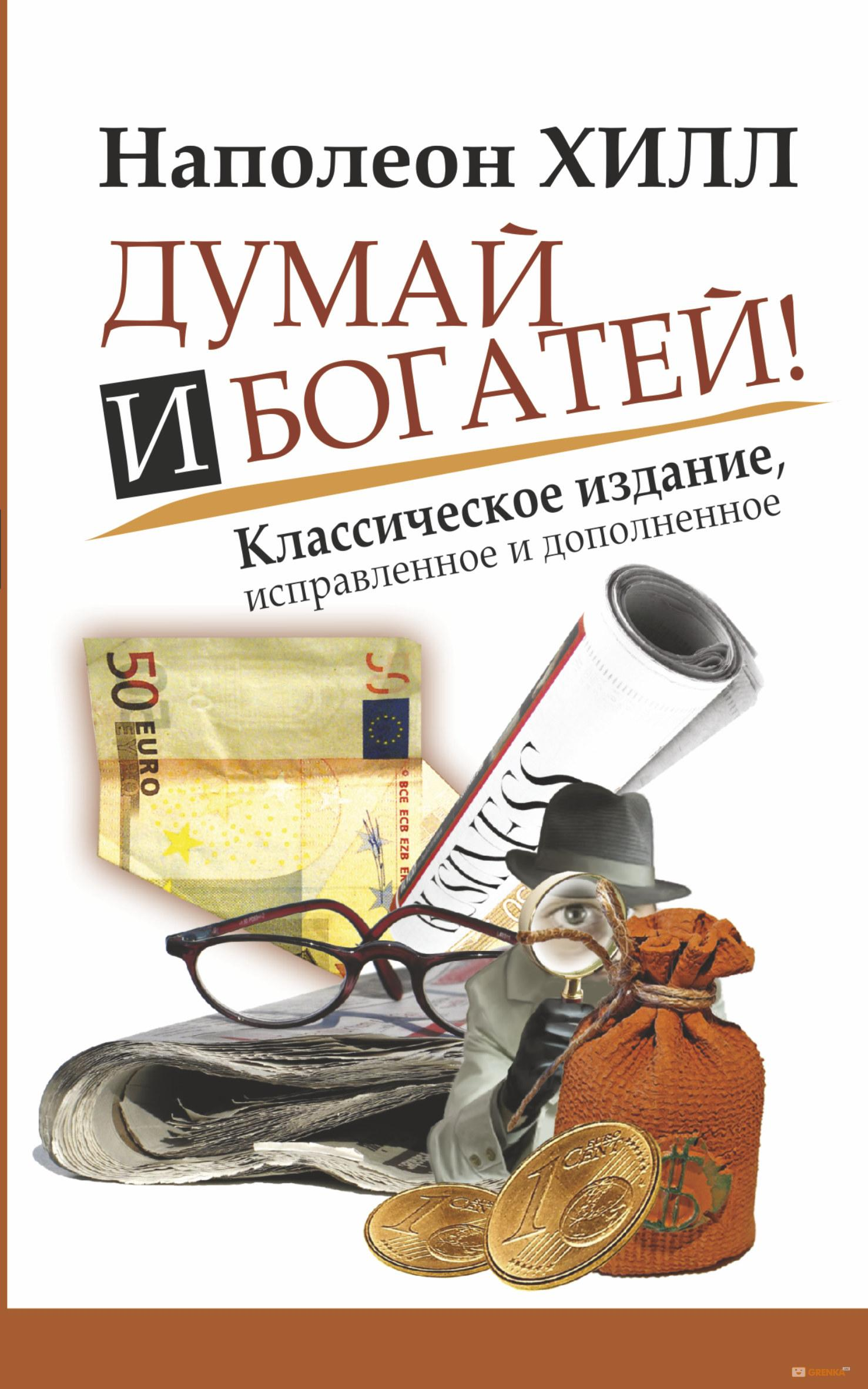 Купить Думай и Богатей!, Наполеон Хилл, 978-5-17-079074-6