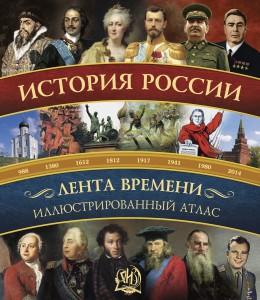 Книга История России: иллюстрированный атлас
