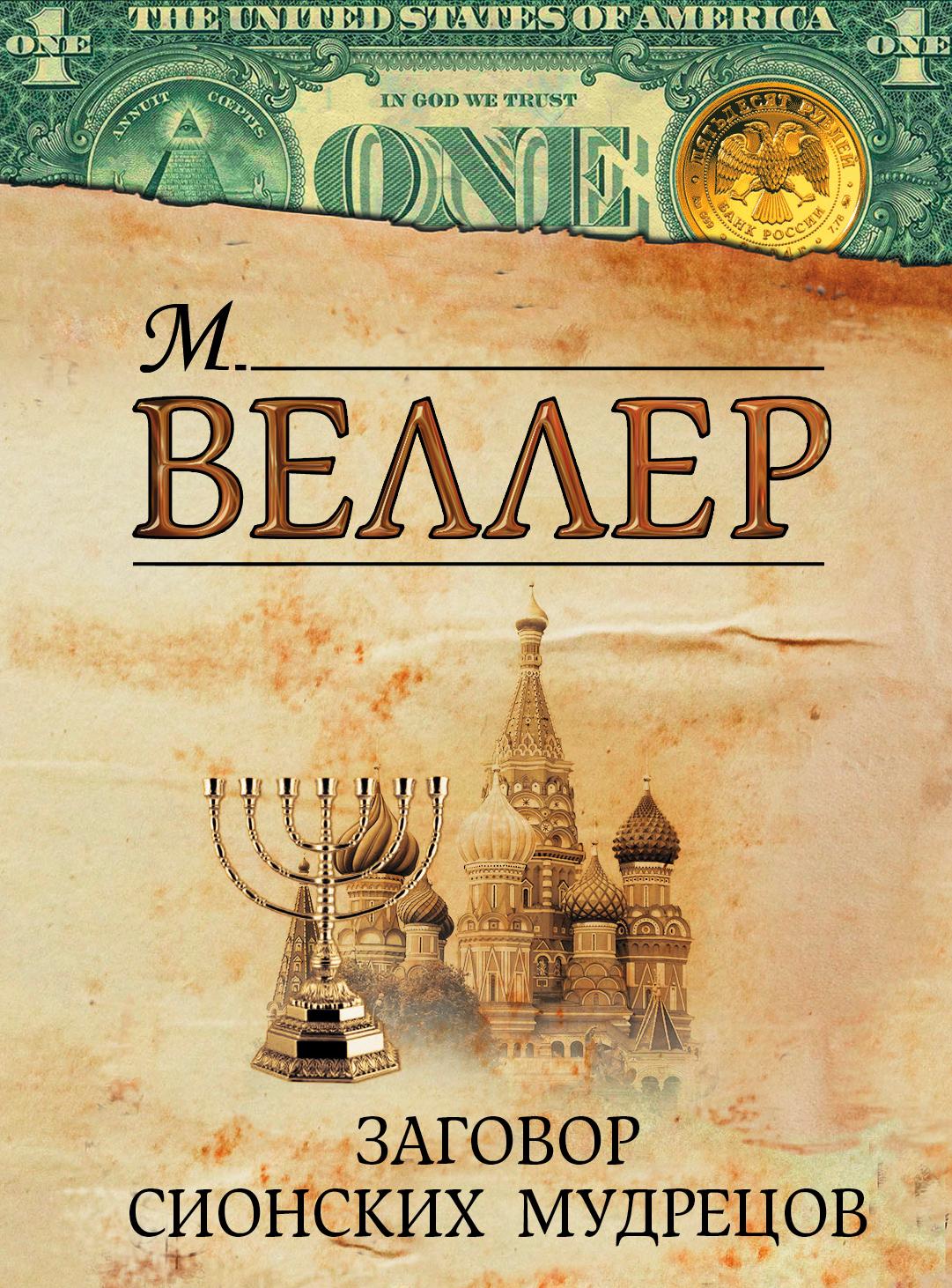 Купить Заговор сионских мудрецов, Михаил Веллер, 978-5-17-080524-2