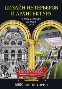 Книга Дизайн интерьеров и архитектура. 6000 лет истории