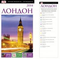 Книга Лондон. Путеводитель DK