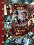 Книга Все приключения Шерлока Холмса