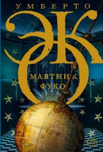 Книга Маятник Фуко