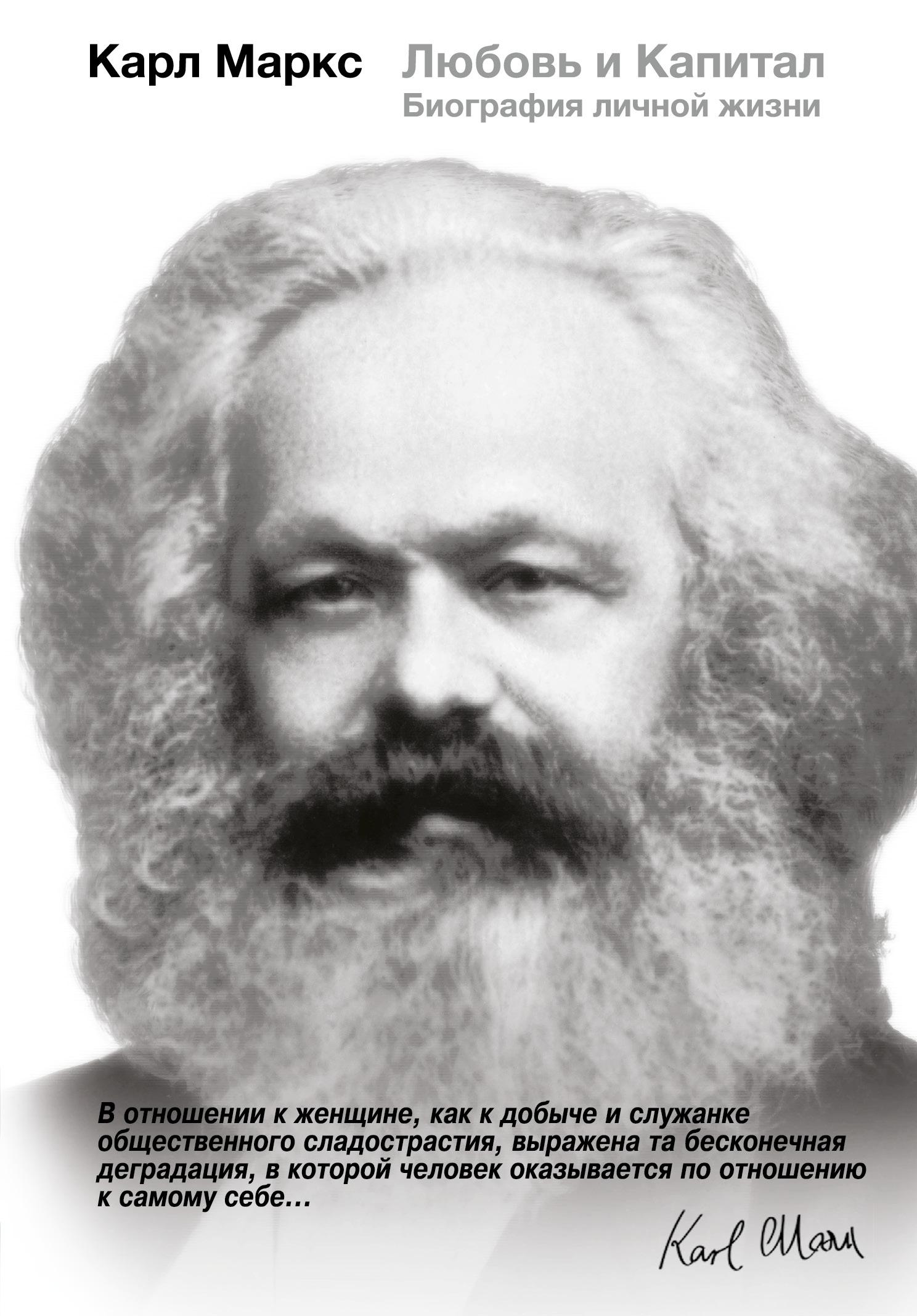 Купить Карл Маркс. Любовь и капитал, Мэри Габриэл, 978-5-17-084520-0