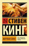 Книга Мертвая зона
