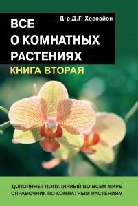 Книга Все о комнатных растениях. Книга 2